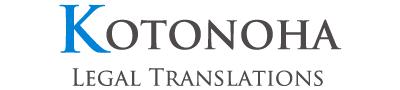 Kotonoha Legal Translations